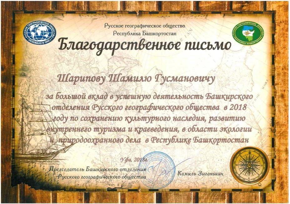 определить поздравление русскому географическому обществу задника туловищу синей